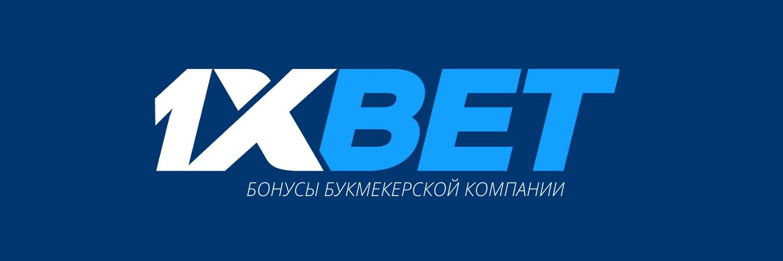 Обзор бонусов букмекерской конторы 1xbet