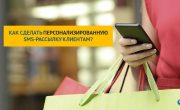СМС рассылки клиентам как метод интерактивного маркетинга