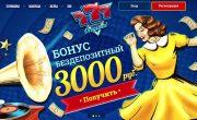 Создание аккаунта и лучшие условия для активации депозитного предложения от онлайн казино