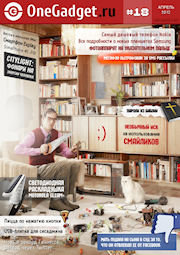 Журнал OneGadget #18
