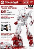 Журнал «OneGadget»